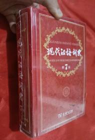 现代汉语词典(第七版)【小16开,硬精装】未拆封