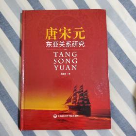 唐宋元东亚关系研究(一版一印)