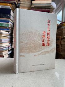 红军长征过会理史料汇编(仅印500册)16开精装本