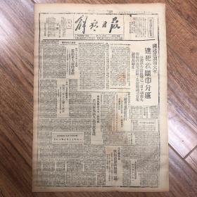 1945年7月24日【解放日报】国民党进犯关中,邹韬奋逝世一周年