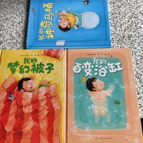 《我的神奇马桶》亲子阅读绘本  3册合售