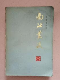 南社丛谈【1981年1版1印】