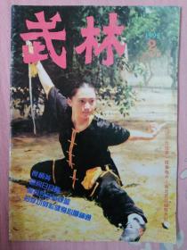 武林1995.2