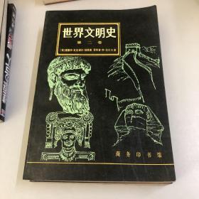 世界文明史.(第二、四卷合售)