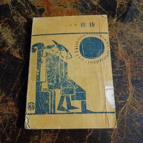 彷徨(1951年北京重印第一版)