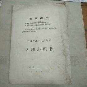 最高指示 入团志愿书 空白