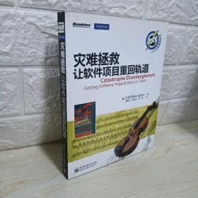 灾难拯救:让软件项目重回轨道(中文版)