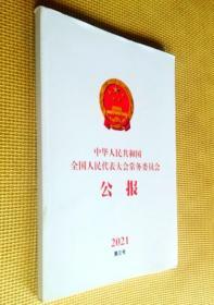 中华人民共和国全国人民代表大会常务委员会公报 2021 (第三号)
