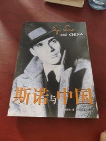 斯诺与中国