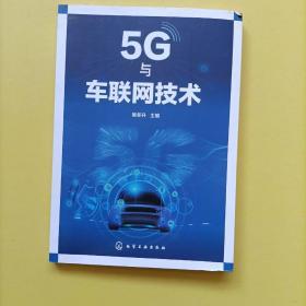 5G与车联网技术