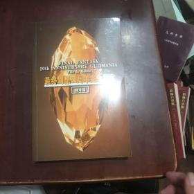 最终幻想20周年完全档案 战斗篇(带碟片的。)