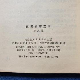 史记故事选编