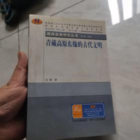 (正版现货)青藏高原东缘的古代文明