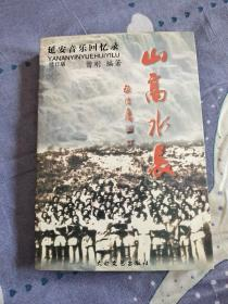 山高水长:延安音乐回忆录