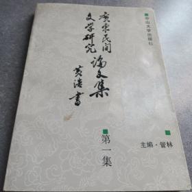 广东民间文学研究论文集+