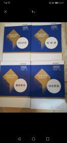 对私客户经理(通用部分)教师用书,学员用书,知识问答,案例集,4本合售