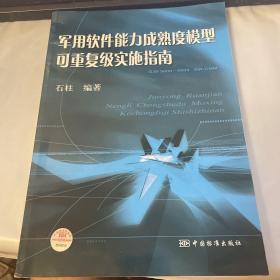 軍用軟件能力成熟度模型可重復級實施指南