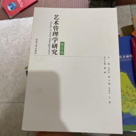 艺术管理学研究(第3卷)