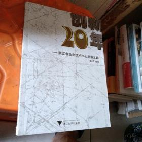 创新二十年:浙江省企业技术中心发展之路