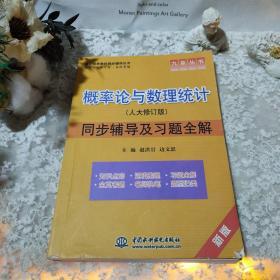 九章丛书·高校经典教材同步辅导丛书:概率论与数理统计同步辅导及习题全解(新版)(人大修订版)