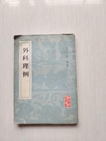 外科理例  (明)汪机编辑 【中医原版旧书】包正版