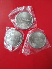 建党七十周年纪念币