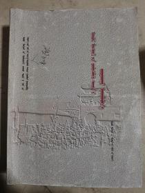 内蒙古解放战争图志  蒙文