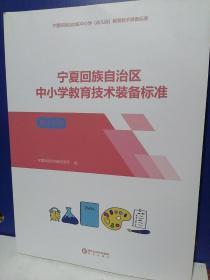 宁夏回族自治区中小学教育技术装备标准(高中分册)