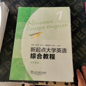 新起点大学英语1(综合教程 学生用书)