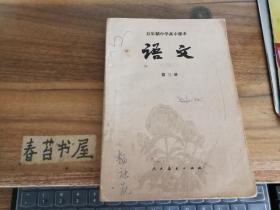 五年制中学高中课本---语文【第三册】