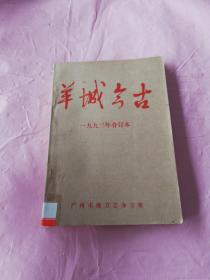 羊城今古 1993年(1—6)合订本 馆藏书