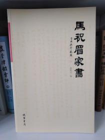 温州民国文献《马祝眉家书》