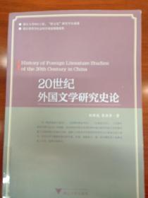 20世纪外国文学研究史论