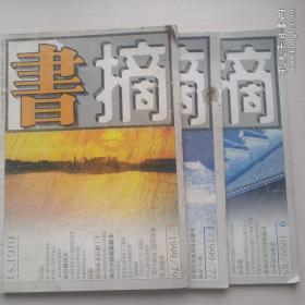 书摘1999年第1、3 、9期