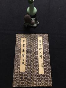 《草书唐贤七绝》《草书渔父辞》两册
