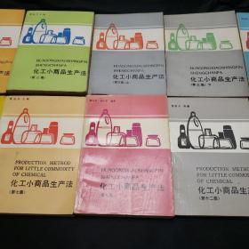 化工小商品生产法等(11本合售)