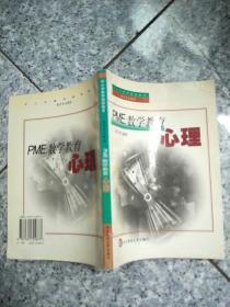 PME:数学教育心理    原版内页干净馆藏