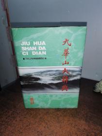 九华山大辞典