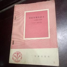 建国初期1959年出版《革命英雄的谱系 --红旗谱评论集》好书好品