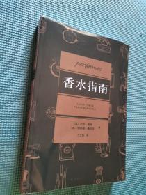 香水指南:1200种香水的独立品鉴【胶粘平装】