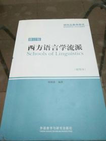 西方语言学流派(插图本)作者刘润清签名带钤印