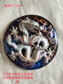 七十年代中国工艺美术大师陈贻谟浮雕窑变龙盘