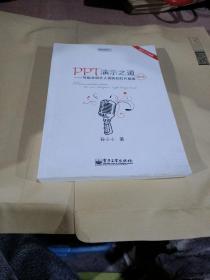 PPT演示之道:写给非设计人员的幻灯片指南