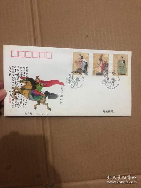 2003-17<古代名将---岳飞>纪念邮票(首日封 F.D.C)