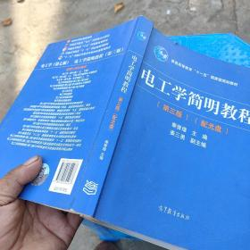 """电工学简明教程(第三版)/普通高等教育""""十一五""""国家级规划教材  含光盘"""