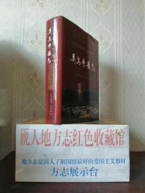 西藏自治区地方志系列丛书----昌都市系列----【类乌齐县志】--•---虒人荣誉珍藏