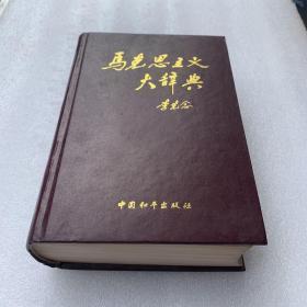 马克思主义大辞典(馆藏精装1029页)