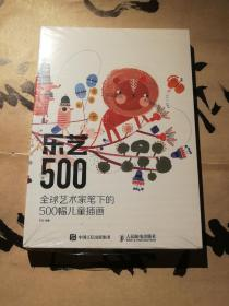 《乐艺500 全球艺术家笔下的500幅儿童插画》