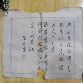 陈元素题诗纸1页木版水印(品弱多孔洞)尺寸约30.4×25厘米
