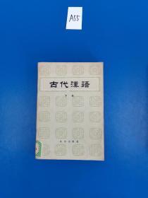 古代汉语下册